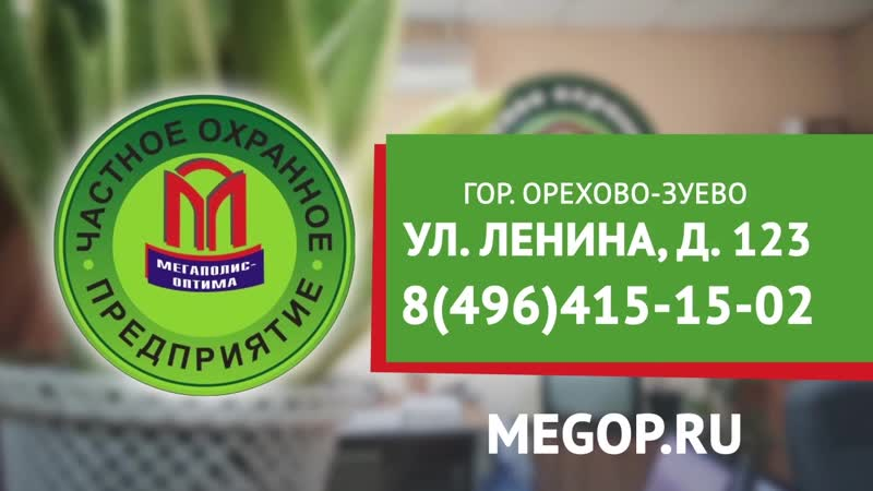 Дорогие друзья Рады представить нашего нового партнера Мегаполис-Оптима. Мегаполис-Оптима это: частное охранное предприятие.