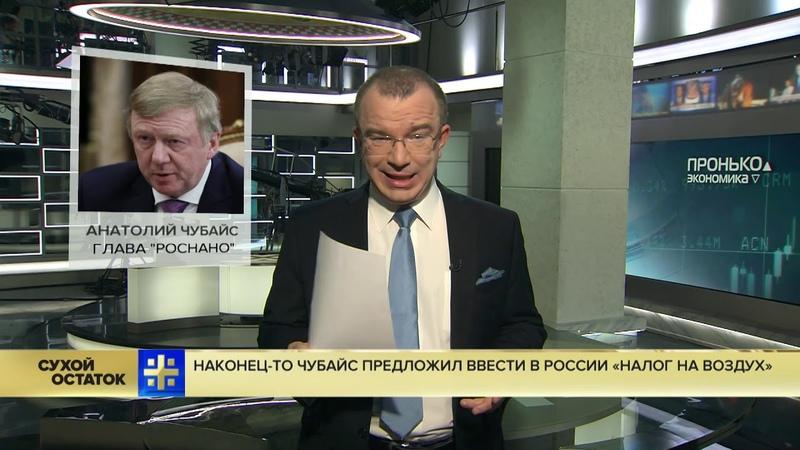 Юрий Пронько Наконец-то Чубайс предложил ввести в России «налог на воздух»