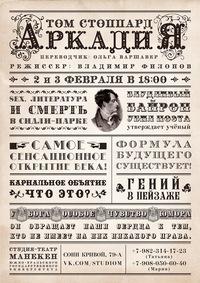 Театра манекен забронировать билет билеты на спектакль лес с ароновой