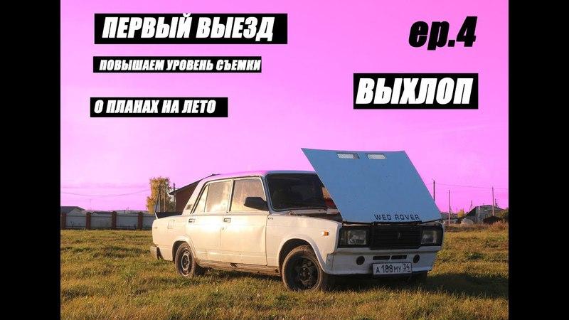 Первый выезд|ВЫХЛОП|О планах на лето|8кл в классику ep.4