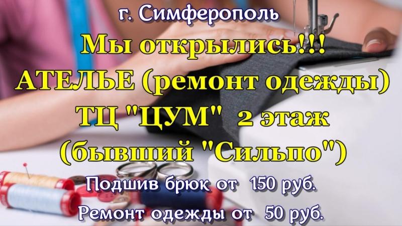 Ателье ЦУМ 2 этаж (Симферополь) Смотрите в разрешении 720!