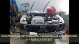 Авторазбор. Контрактный двигатель VQ20DE. Запуск NISSAN CEFIRO A32 (НИССАН ЦЕФИРО)