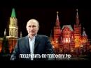 V поздравляет Алёну Видео Поздравление с днем рождения от Путина Алёне