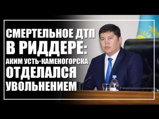 Смертельное ДТП с пьяным чиновником- Аким Усть-Каменогорска отделался увольнением