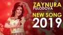 Зайнура Пулодова - Чана мерея 2019 | Zaynura Pulodova - Channa Mereya 2019