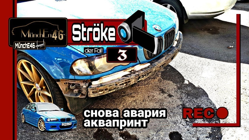 BMW E46 Coupe Ströke 3 Снова ДТП готовлюсь к аква принту