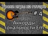 Уроки игры на гитаре.  Аккорды тональности Em (Урок #4)