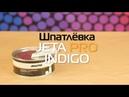 JETA INDIGO - шпатлёвка с микростекловолокном.