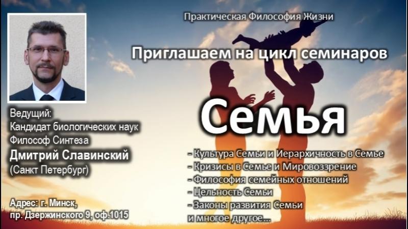 03 Гр Си Славинский Семья1 Взаимодействие мужа и жены