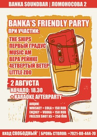 2/8 - Banka's Friendly Party @ Ломоносова 2