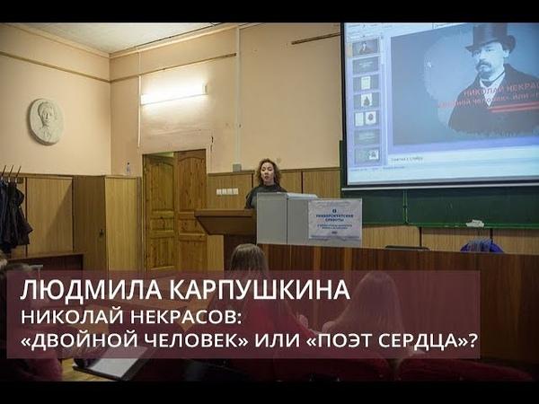 Николай Некрасов: Двойной человек или поэт сердца? (Карпушкина Людмила Александровна)
