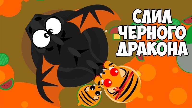 Как можно слить Черного Дракона в Мопио! Я слил ЧЕРНОГО ДРАКОНА в Моуп ио   Mope io