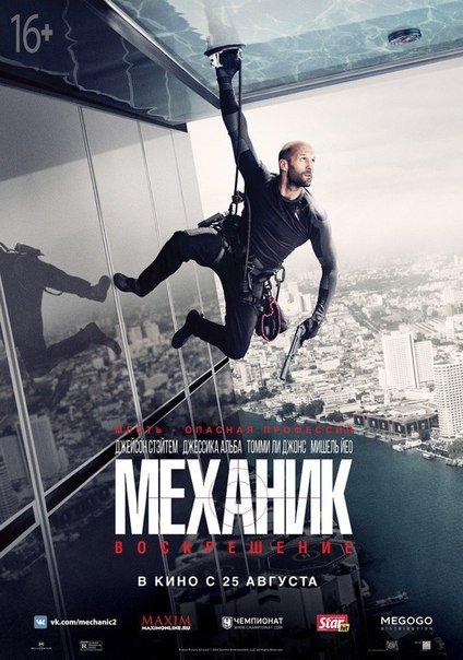Mexaник: Bocкpeшeниe (2016)