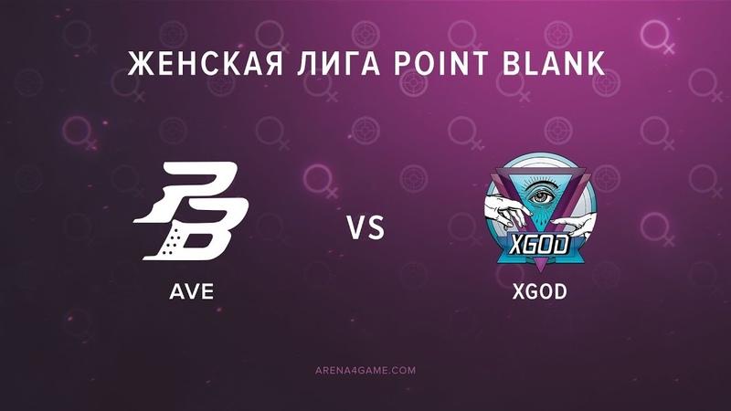 AVE vs XGOD Arena4game IV сезон Женской лиги
