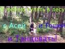3 августа. Я танцую в лесу и мои собачки рядом.