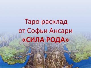 Таро расклад Софьи Ансари_Сила Рода