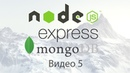 5. Создание сайта на Node.js, Express, MongoDB Создание Layout и хостинг статики