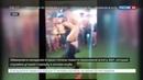 Новости на Россия 24 • Пока агент ФБР танцевал, выстрелил его табельный пистолет