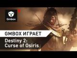 Gmbox играет в Destiny 2. В эфире Святослав Бочаров и Рустам Касумов