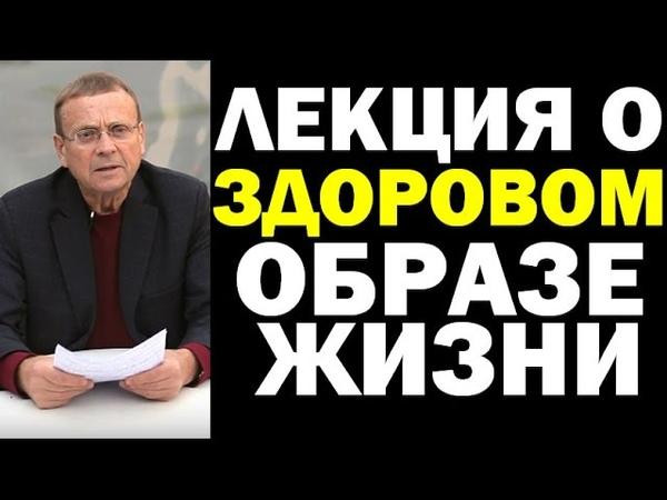 Виктор Ефимов: Лекция о здоровом образе жизни 29.03.2017