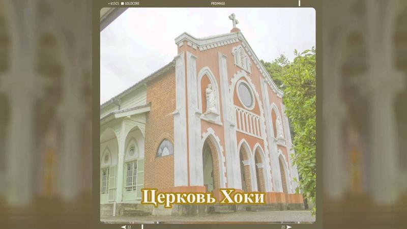 Католичество на острове Хирадо и Франциск Ксавье   nippon.com