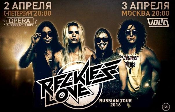 ‼RECKLESS LOVE – Российский тур 2016‼