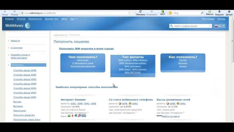 Открытие счета в Webmoney
