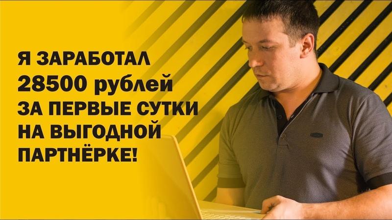 28 500 руб за сутки из интернета на партнёрке.