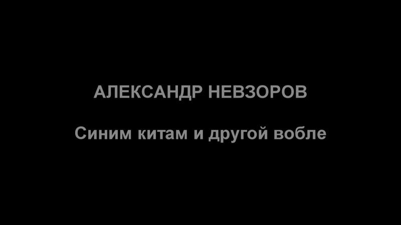 Невзоров. Синий кит (про суицид подростков)
