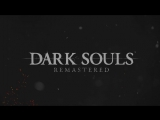 Dark Souls Remastered – Уже в продаже!