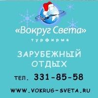 """Туристическая фирма """"Вокруг Света""""."""