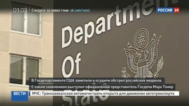 Новости на Россия 24 • Госдеп США осудил нападение на российский госпиталь