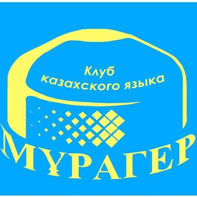 Как выбрать курсы казахского языка в алматы