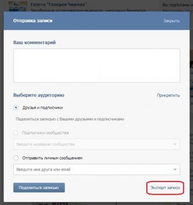 Новый виджет ВКонтакте