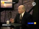 Джек Мэтлок – посол США в СССР в 1987—1991 годах, доктор философии, автор книг о перестройке и распаде Советского Союза, в авторской программе Анатолия Кутузова «Время действий»
