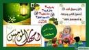 قصة النبي محمد : أمهات المؤمنين- حكايات للاط