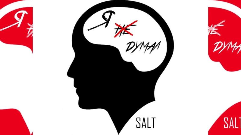 Salt - Я не думал