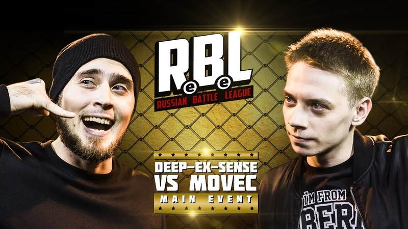 RBL DEEP EX SENSE VS MOVEC MAIN EVENT RUSSIAN BATTLE LEAGUE