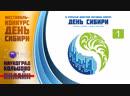 IV Фестиваль-конкурс День Сибири. Часть 1 | Наукоград Кольцово. Ноябрь 2018