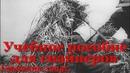 Как убить русского снайпера Немецкое документальное кино 1944г.Невидимое оружие