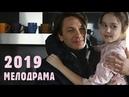 Фильм «Отогрей моё сердце», русские мелодрамы 2019 года