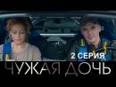 ЧУЖАЯ ДОЧЬ (Премьера.2018) 2 Серия.Драма.Криминал.(Оригинал в HD 1080p)