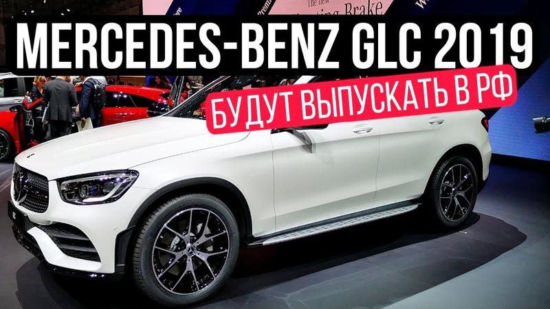 Сильный конкурент Х3 - Mercedes GLC 2019! Много новых Мерседесов из Женевы АвтоВести