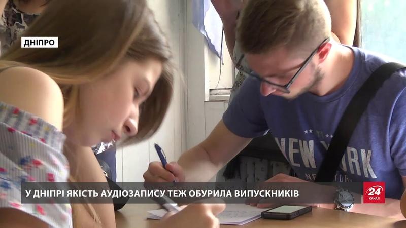 На ЗНО з англійської скаржаться учні зі всієї Україн...
