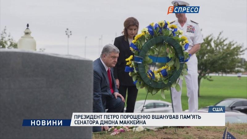 Президент Петро Порошенко вшанував пам'ять сенатора Джона Маккейна