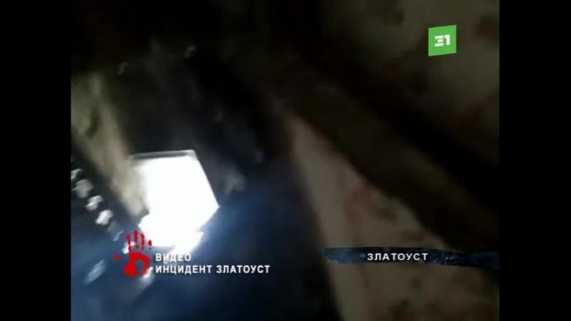 В Златоусте в одном из жилых домов обрушилась крыша
