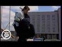 Арена. Президент Федерации джиу-джитсу СССР Иосиф Линдер - урок самообороны (1989)