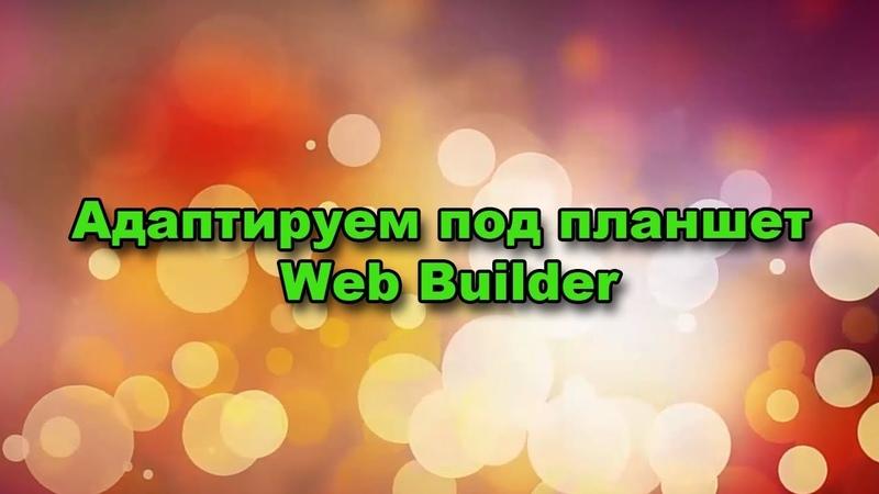 Адаптируем сайт под планшет в Web Builder || Создание сайта || AGM partner