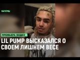 Lil Pump высказался о своем лишнем весе [Рифмы и Панчи]