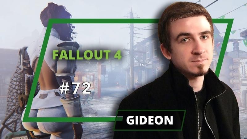 Fallout 4 - Gideon - 72 выпуск